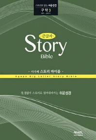 큰글자 아가페 스토리 바이블: 구약. 3(잠언-말라기)