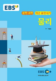 EBS 강의노트 중학 과학 개념 끝장내기 물리(2020)