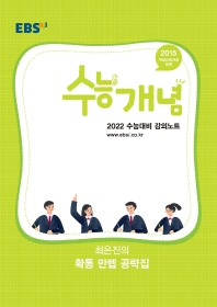 EBS 강의노트 수능개념 고등 최은진의 확통 만렙 공략집(2021)(2022 수능대비)
