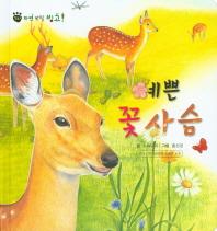 예쁜 꽃 사슴
