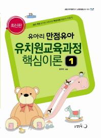 유아리 만점유아 유치원교육과정 핵심이론. 1