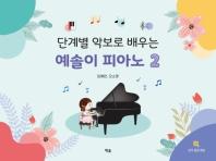 단계별 악보로 배우는 예솔이 피아노. 2