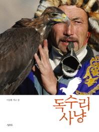 독수리사냥