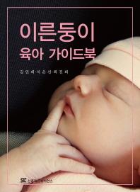 이른둥이 육아 가이드북
