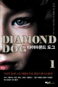 다이아몬드 도그. 1