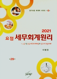 세무회계원리(2021)