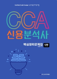CCA 신용분석사 핵심정리문제집 1부(2020)