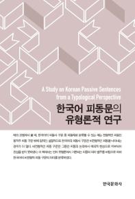 한국어 피동문의 유형론적 연구