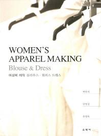 여성복 제작: 블라우스 원피스 드레스