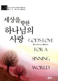 세상을 향한 하나님의 사랑