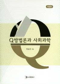 Q 방법론과 사회과학