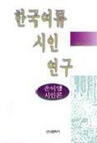 한국여류 시인 연구