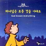 하나님은 모든 것을 아세요