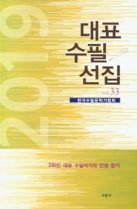 대표수필선집(2019 Vol.33)