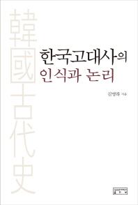 한국고대사의 인식과 논리