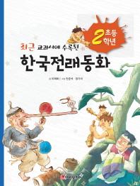 최근 교과서에 수록된 초등2학년 한국전래동화