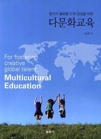 창의적 글로벌 인재 양성을 위한 다문화교육