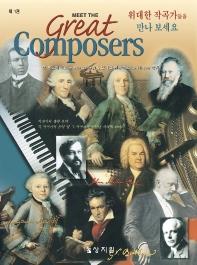 위대한 작곡가들을 만나보세요
