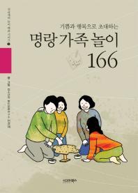 기쁨과 행복으로 초대하는 명랑 가족놀이 166