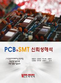 PCB SMT 신뢰성 해석