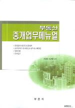 부동산 중개업무메뉴얼