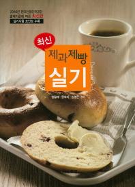 제과 제빵 실기(2016)