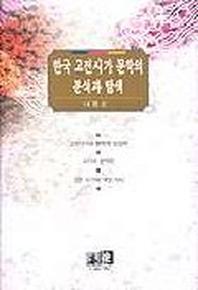 한국 고전시가 문학의 분석과 탐색