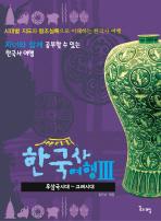 한국사여행. 3: 후삼국시대-고려시대