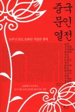 중국문인열전