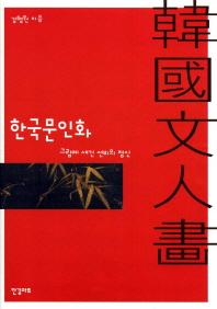 한국문인화