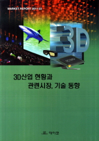 3D산업 현황과 관련시장 기술동향