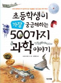 초등학생이 가장 궁금해하는 500가지 과학 이야기