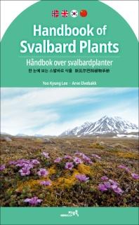 한 눈에 보는 스발바르 식물