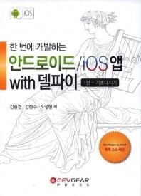 한 번에 개발하는 안드로이드 iOS앱 with 델파이. 1편: 기초다지기