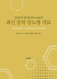 임상교수 통샤오린의 최신 중의 당뇨병 치료
