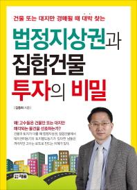 법정지상권과 집합건물 투자의 비밀