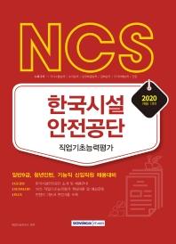 NCS 한국시설안전공단 직업기초능력평가(2020)