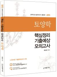 토양학 핵심정리 기출문제 모의고사(2015)