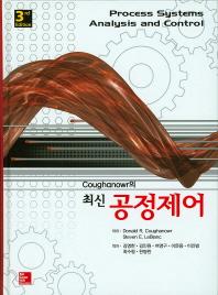 Coughanowr의 최신공정제어
