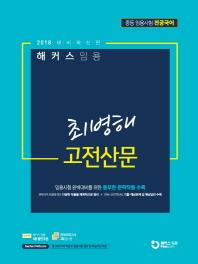 해커스 임용 최병해 고전산문(2018)