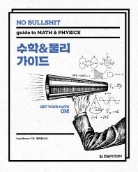 수학&물리 가이드