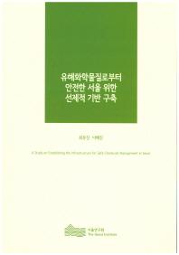 유해화학물질로부터 안전한 서울 위한 선제적 기반 구축