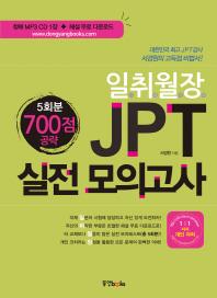 일취월장 JPT 실전 모의고사 700점 공략(5회분)