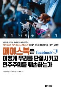 페이스북은 어떻게 우리를 단절시키고 민주주의를 훼손하는가