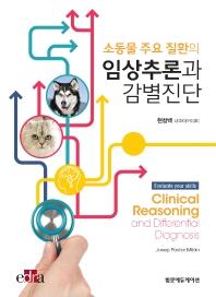 소동물 주요 질환의 임상추론과 감별진단