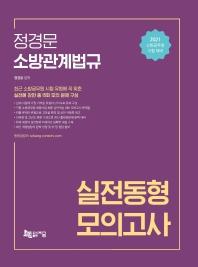 정경문 소방관계법규 실전동형 모의고사(2021)