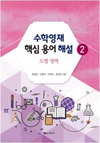 수학영재 핵심 용어 해설. 2