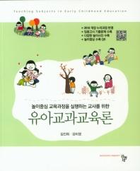 놀이중심 교육과정을 실행하는 교사를 위한 유아교과교육론