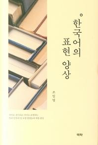 한국어의 표현 양상