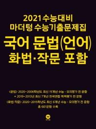 마더텅 고등 국어 문법(언어) 화법 작문 포함 수능기출문제집(2020)(2021 수능대비)